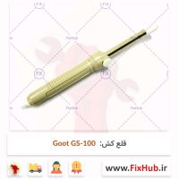 قلع-کش-Goot-GS-100