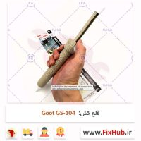 قلع-کش---Goot-GS-104