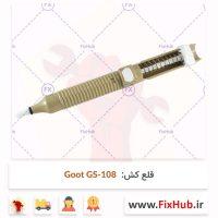 قلع-کش-Goot-GS-108