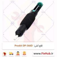 قلع-کش---Proskit-DP-366D