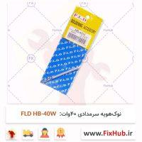 نوکهویه-سرمدادی-۴۰وات-FLD-HB-40W