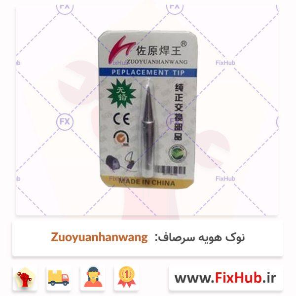 نوک-هویه-سرصاف-Zuoyuanhanwang