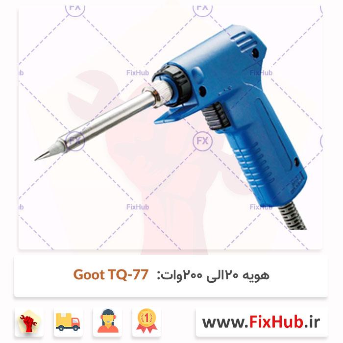 هویه متغیر ۲۰الی ۲۰۰وات Goot TQ-77