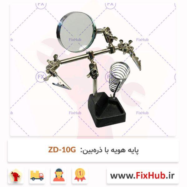 پایه-هویه-با-ذرهبین---ZD-10G-2