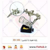 پایه-هویه-با-ذرهبین---ZD-10G-3