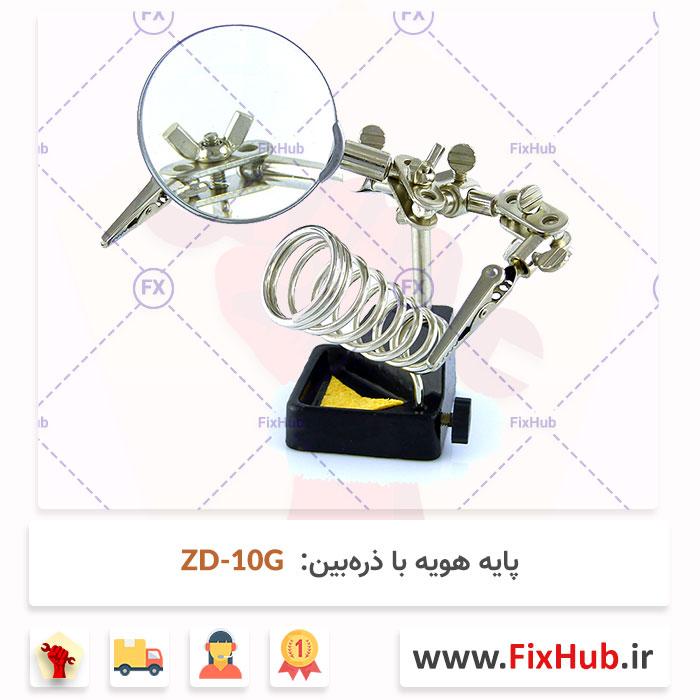 پایه هویه همراه با ذره بین ZD-10G