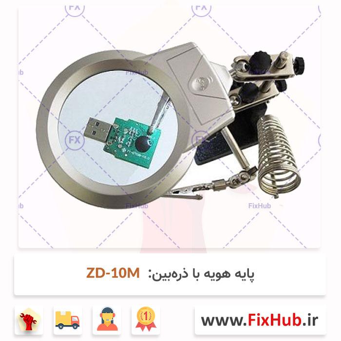 پایه هویه همراه با ذره بین ZD-10M