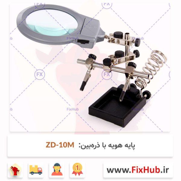 پایه-هویه-با-ذرهبین---ZD-10M-3