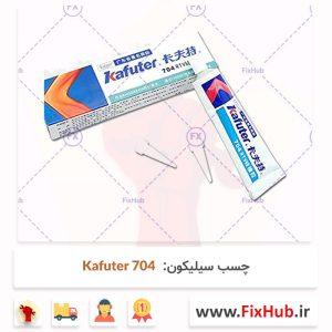 چسب-سیلیکون---Kafuter-704