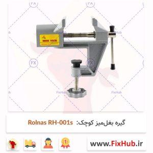 گیره-بغلمیز-کوچک-Rolnas-RH-001s