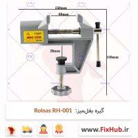 گیره-بغلمیز-Rolnas-RH-001-3