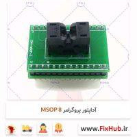 آداپتور-پروگرامر-MSOP-8
