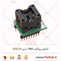 آداپتور-پروگرامر-TNM-سری-SOIC16