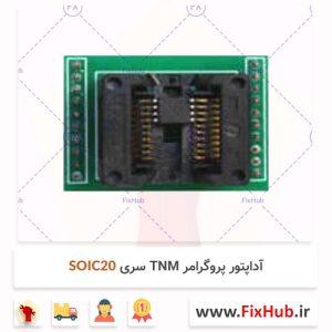 آداپتور-پروگرامر-TNM-سری-SOIC20