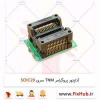 آداپتور-پروگرامر-TNM-سری-SOIC28