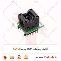 آداپتور-پروگرامر-TNM-سری-SOIC8