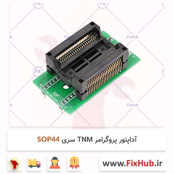آداپتور-پروگرامر-TNM-سری-SOP44