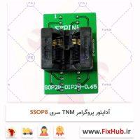 آداپتور-پروگرامر-TNM-سری-SSOP8