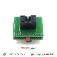 آداپتور-MSOP-8