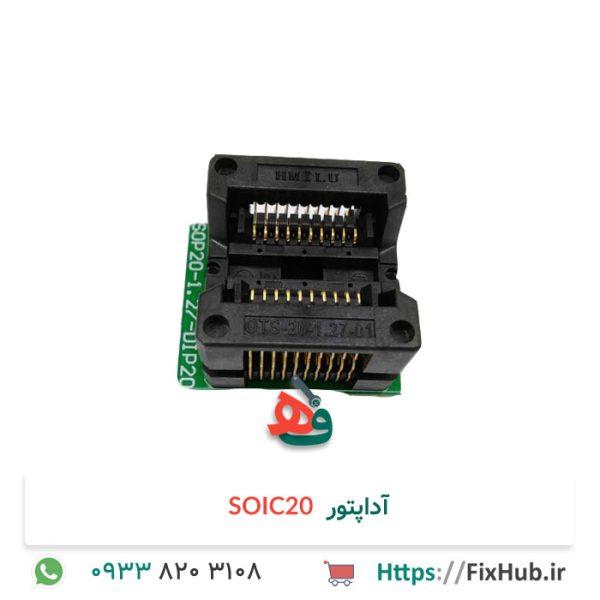 آداپتور-SOIC20-