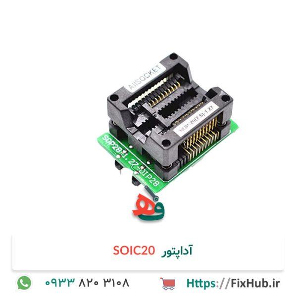 آداپتور-SOIC20-2