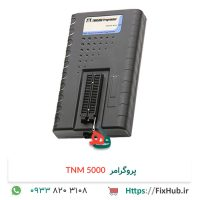 پروگرامر-TNM5000