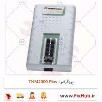 پروگرامر-TNM2000-Plus