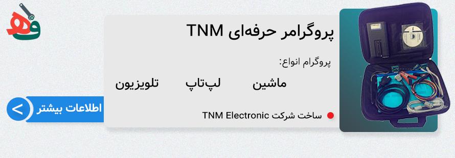 پروگرامر حرفهای TNM