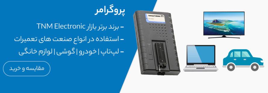 پروگرامر-لپتاپ،-تلویزیون-و-خودرو-TNM-5000