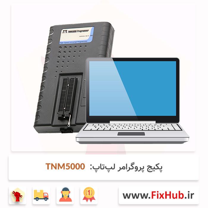 پکیج پروگرامر لپ تاپ TNM5000