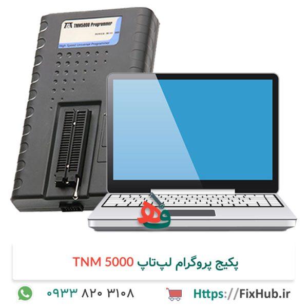 پکیج-پروگرام-لپ-تاپ-TNM-5000-