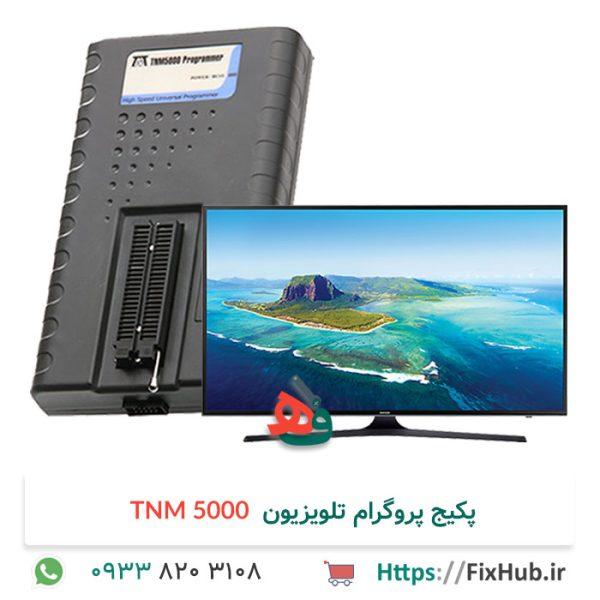 پکیج-پروگرام-تلویزیون--TNM-5000-