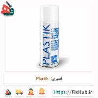 اسپری Plastik