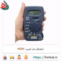 دیجیتال متر M300