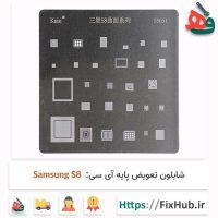 شابلون تعویض پایه Samsung s8