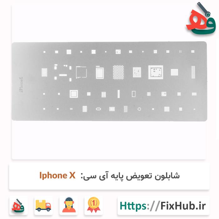 شابلون تعویض پایه چیپ IPhone X
