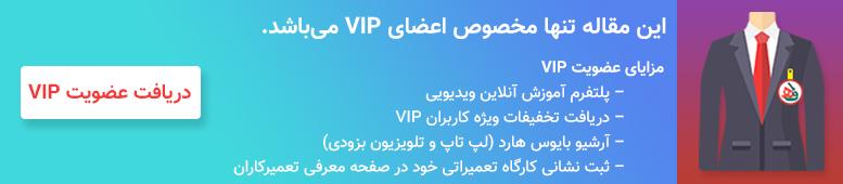 عضویت در مجموعه VIP فیکس هاب