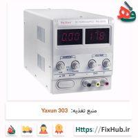 منبع تغذیه Yaxun 303