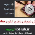 تعویض باطری آیفون XS Max