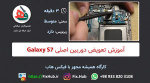 آموزش تعویض دوربین اصلی Galaxy S7