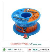 سیم لحیم ۰.۳ Mechanic TY-V866