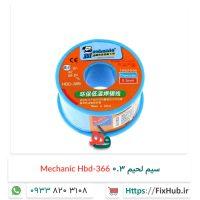 سیم لحیم ۰.۳ Mechanic Hbd-366