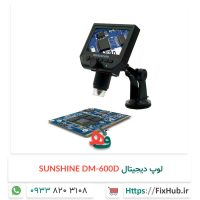 لوپ دیجیتال SUNSHINE DM-600D