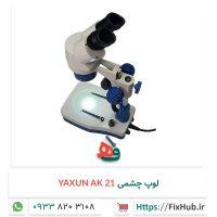 لوپ چشمی YAXUN AK 21