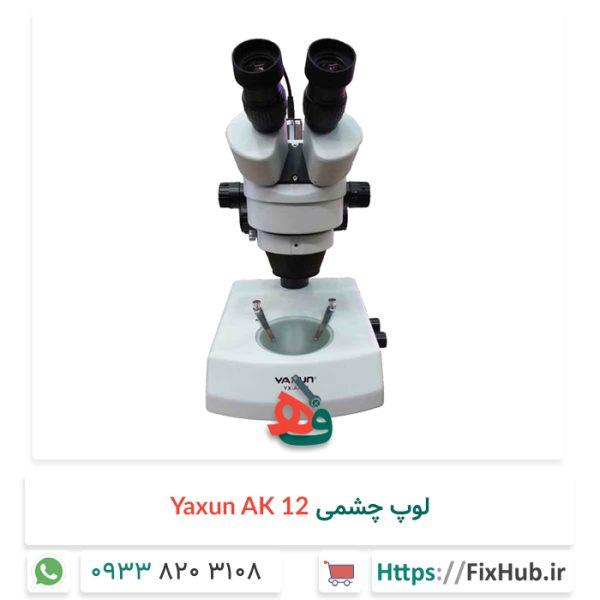 لوپ چشمی Yaxun AK 12
