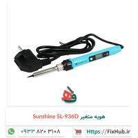 هویه متغیر Sunshine SL-936D