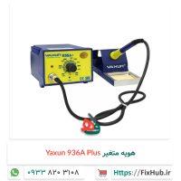 هویه متغیر Yaxun 936A Plus