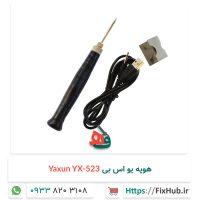 هویه یو اس بی Yaxun YX-523