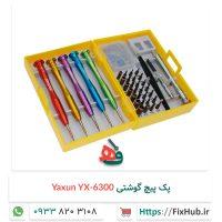 پک پیچ گوشتی Yaxun YX-6300