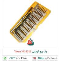 پک پیچ گوشتی Yaxun YX-6311